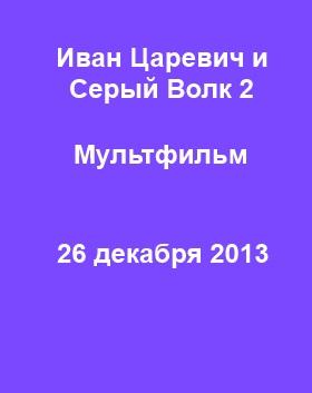 Мультфильм 2013 Иван Царевич и Серый Волк 2 русский