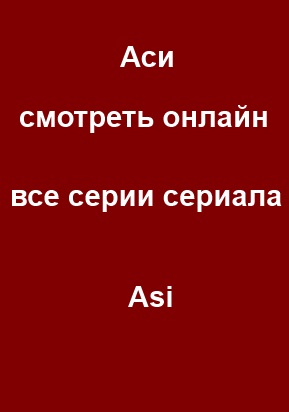 Аси / Асі 51, 52, 53, 54, 55, 56, 57, 58, 59, 60, 61, 62, 63, 64, 65, 66, 67 серия