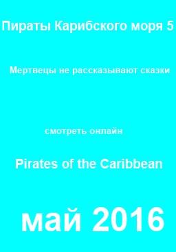 Пираты Карибского моря 5: Мертвецы не рассказывают сказки / Pirates of the Caribbean 5