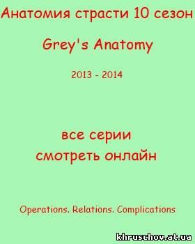Анатомия страсти 10 сезон 10, 11, 12, 13, 14, 15, 16, 17, 18, 19, 20, 21, 22, 23, 24, 25 серия