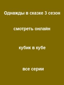 Однажды в сказке 3 сезон 12, 13, 14, 15, 16, 17, 18, 19, 20, 21, 22, 23, 24 серия русский перевод кубик в кубе