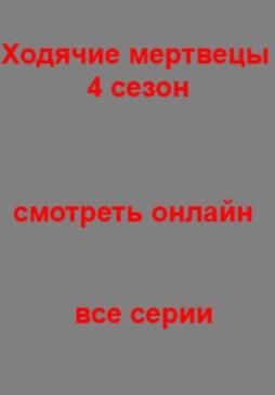 Ходячие мертвецы 4 сезон 9, 10, 11, 12, 13, 14, 15, 16, 17 серия