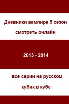 Дневники вампира 5 сезон 14, 15, 16, 17, 18, 19, 20, 21, 22, 23, 24 серия кубик в кубе