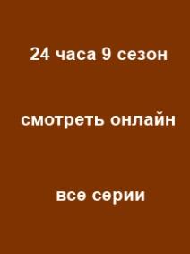 24 часа 9 сезон 1, 2, 3, 4, 5, 6, 7, 8, 9, 10, 11, 12, 13, 14 серия
