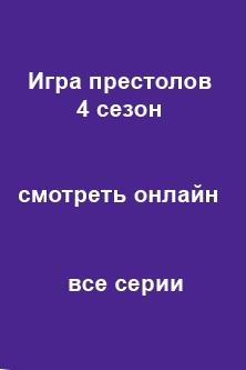 Игра престолов 4 сезон 2, 3, 4, 5, 6, 7, 8, 9, 10, 11 серия
