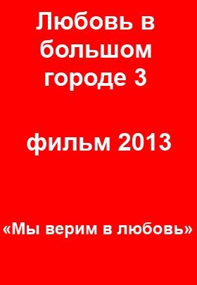 Любовь в большом городе 3 / Lubov v bolshom gorode 3