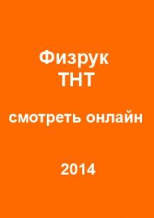 Физрук сериал на ТНТ 2, 3, 4, 5, 6, 7, 8, 9, 10, 11, 12, 13, 14, 15 серия
