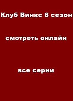Клуб Винкс 6 сезон 7, 8, 9, 10, 11, 12, 13, 14, 15, 16, 17, 18, 19 серия