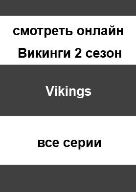 Викинги - Vikings 2 сезон 1, 2, 3, 4, 5, 6, 7, 8, 9, 10, 11, 12 серия на русском языке