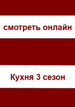 Кухня 3 сезон 13, 14, 15, 16, 17, 18, 19, 20, 21, 22, 23, 24, 25, 26, 27 серия