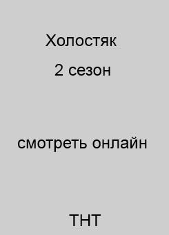 Холостяк 2 сезон Россия (2014) 3, 4, 5, 6, 7, 8, 9, 10, 11, 12, 13, 14, 15, 16, 17, 18 выпуск на ТНТ