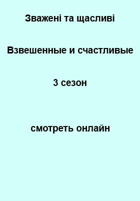 Зважені та щасливі / Взвешенные и счастливые 3 сезон 16, 17, 18, 19, 20 выпуск