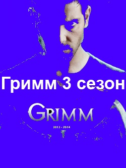 Гримм 3 сезон 11, 12, 13, 14, 15, 16, 17, 18, 19, 20, 21, 22, 23 серия