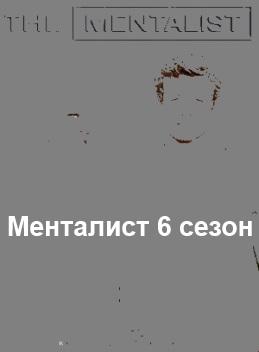 Менталист 6 сезон 16, 17, 18, 19, 20, 21, 22, 23, 24 серия