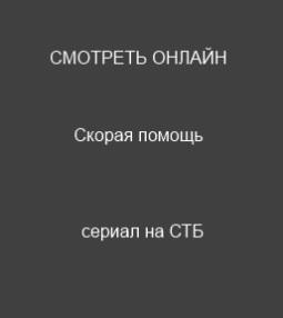 Скорая помощь 1, 2, 3, 4, 5, 6, 7, 8, 9, 10, 11, 12, 13, 14, 15, 16, 17 серия на СТБ