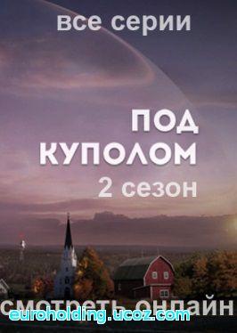 Под куполом 2 сезон 1, 2, 3, 4, 5, 6, 7, 8, 9, 10, 11, 12, 13, 14, 15 серия
