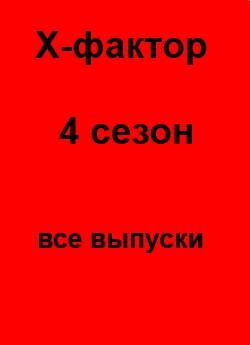 Х-фактор 4 сезон 16, 17, 18, 19, 20, 21 выпуск